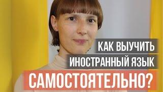 видео Как самостоятельно выучить иностранный язык