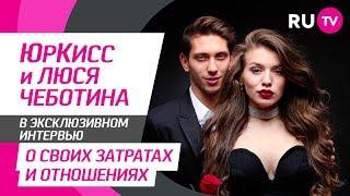 Тема. ЮрКисс и Люся Чеботина