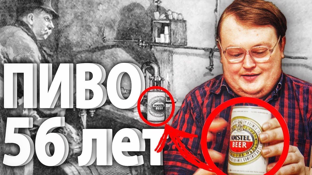 Пробуем ПИВО которому 56 ЛЕТ / AMSTEL BEER / Очень старое ПИВО