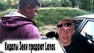 Кидалы Зеки с OLX продают машину / Угрожают и бомбят
