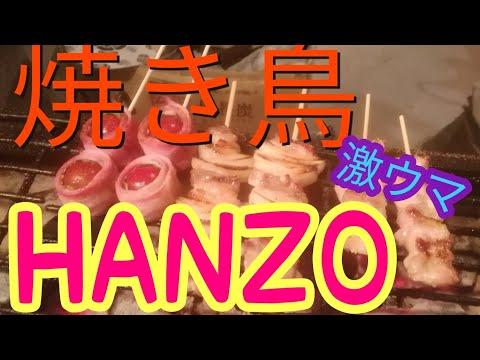 【居酒屋焼き鳥HANZO】No.1の焼き鳥店。激ウマ肝レア焼きを求めて!他の焼き鳥も最強!