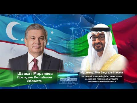 Состоялся телефонный разговор Президента Узбекистана с Наследным принцем Абу-Даби