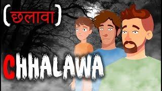chhalawa (छलावा) Hindi Horror Stories Animated