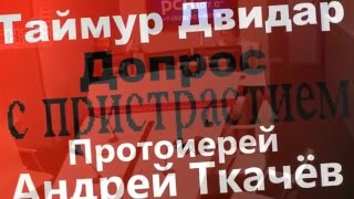 """Протоиерей Андрей Ткачёв на """"Допросе с пристрастием"""". 19.04.2016"""