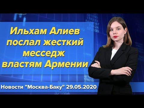 Ильхам Алиев послал жесткий месседж властям Армении. Новости