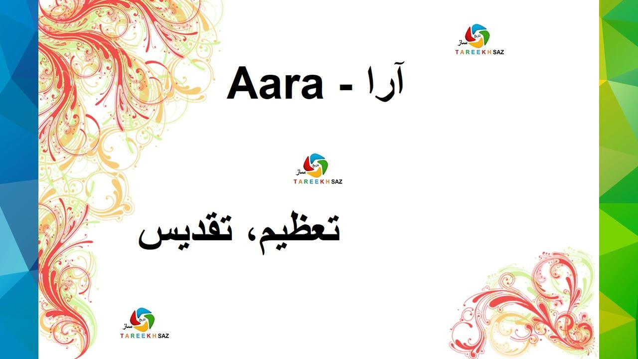 What is Aara Name Meaning In Urdu | Muslims Baby Names For ...