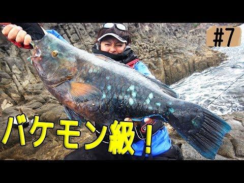 フカセの聖地モンパチ高里さんと五島列島で釣り! #7