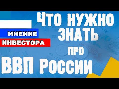 Вся правда про реальный ВВП России и наше место в мире по ППС