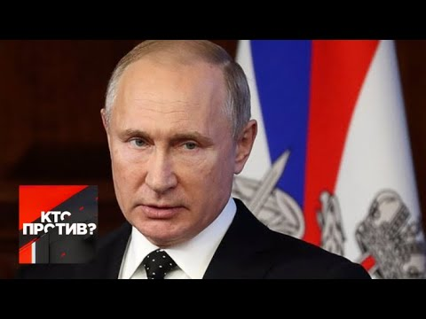 'Кто против?': Путин