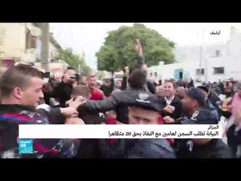 الجزائر: النيابة تطلب السجن لعامين نافذة بحق 20 متظاهرا  - نشر قبل 1 ساعة