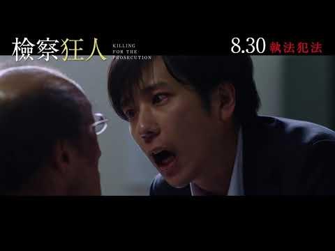 檢察狂人 (Killing for the Prosecution)電影預告