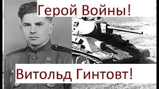 История о Герое Великой Отечественной Войны - Витольде Гинтовте!
