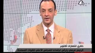 مرسي يترأس اجتماعاً للمجلس الأعلى للقوات اللمسلحة
