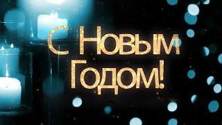 Видео поздравление с Новым годом! Красивая Новогодняя видео открытка на Новый год 2020!