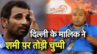 दिल्ली टीम के मालिक ने मोहम्मद शमी पर तोड़ी चुप्पी   Sports tak