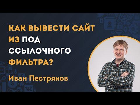 Минусинск. Ссылочный фильтр Яндекса за SEO ссылки. Как вывести сайт из под фильтра?