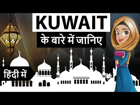 Kuwait के बारे में जानिये - Know everything about Kuwait - One of the richest countries in the world