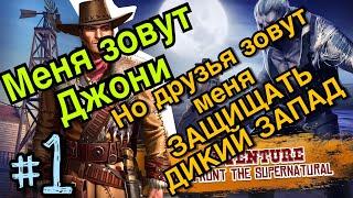 ЭТО ДИКИЙ ЗАПАД ДЕТКА!- Six gun