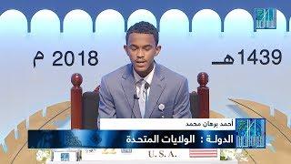 احمد برهان محمد - #الولايات المتحدة | AHMED BURHAN MOHAMED - #USA