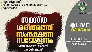 SKICR LIVE - Samastha Shariat Conference || സമസ്ത ശരീഅത്ത് സംരക്ഷണ സമ്മേളനം || Kozhikode