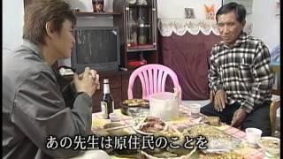 10年ほど前にテレビでやっていたものです。日本統治時代に教育を受けて...