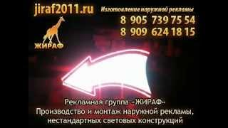 Световой указатель с неоном(, 2012-05-25T14:53:17.000Z)