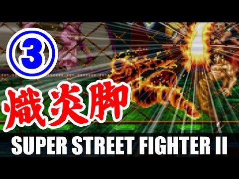 [3/3] フェイロン(Fei-Long) Playthrough - スーパーストリートファイターII(スーパーファミコン)