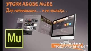 Обновления программы Adobe Muse от 20 июня 2016 года
