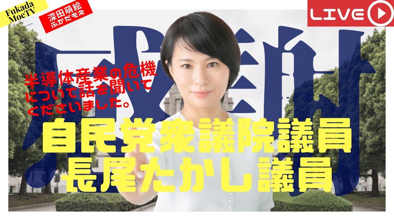 【live】長尾議員と半導体産業の危機について話し合ったよ。長尾先生にお時間いただいて感謝!