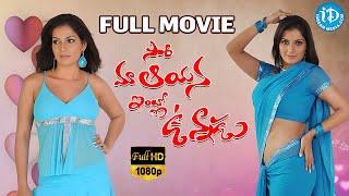 Sorry Maa Aayana Intlo Unnadu Full Movie | Ruthika, Goutham, Bhargav | Harrish | Naresh