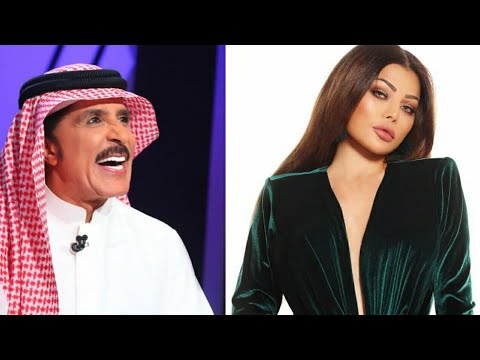 حقيقة زواج هيفاء وهبي والفنان الإماراتي عبدالله بالخير Youtube