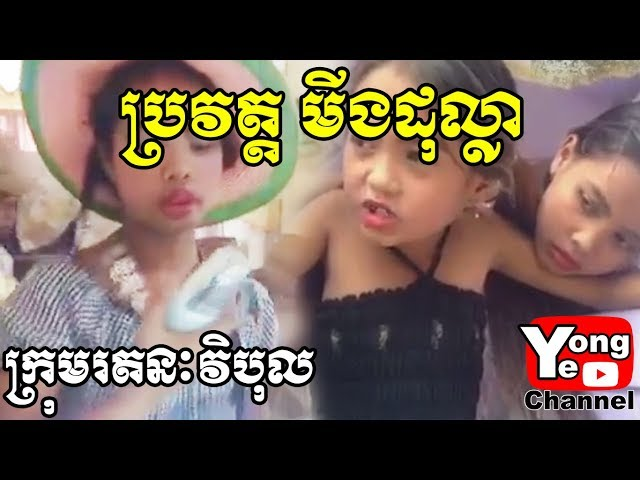 The history of Dollar auntie ???????? ????????? , Rathanak Vibol | Yong Ye New comedy movie