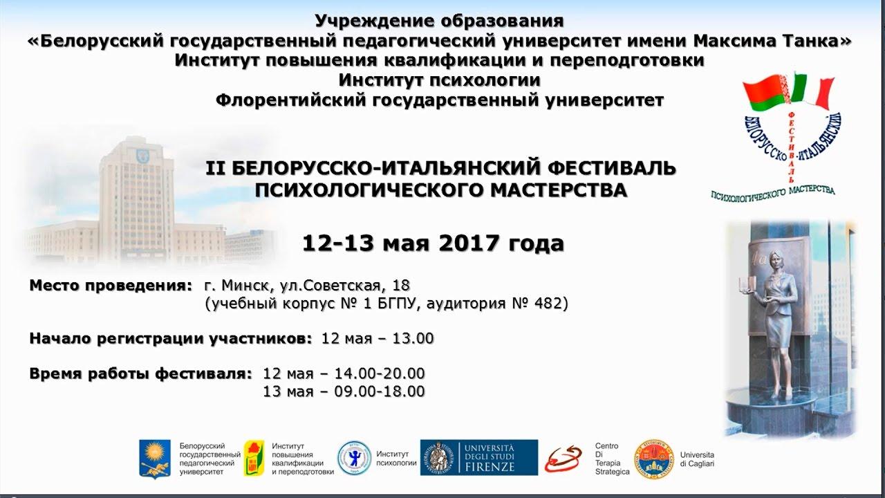 II белорусско-итальянский фестиваль психологического мастерства. Анонс.
