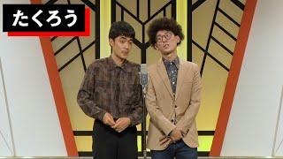たくろう 第10回ytv漫才新人賞決定戦(2021) 「ラジオ」