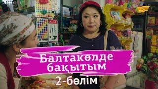 «Балтакөлде бақытым» 2 бөлім / «Балтаколде бакытым» 2 серия