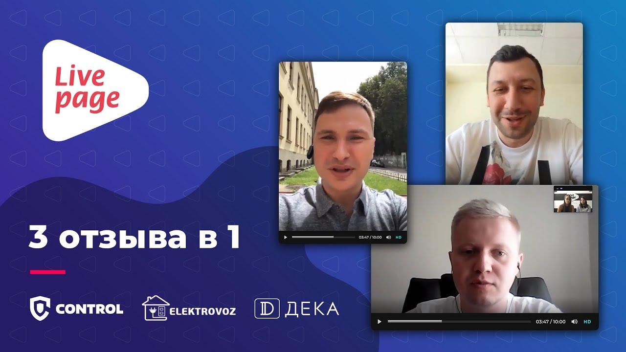3 отзыва в 1 — CMO DEKA, CEO Elektrovoz.com.ua и CEO Control.ua
