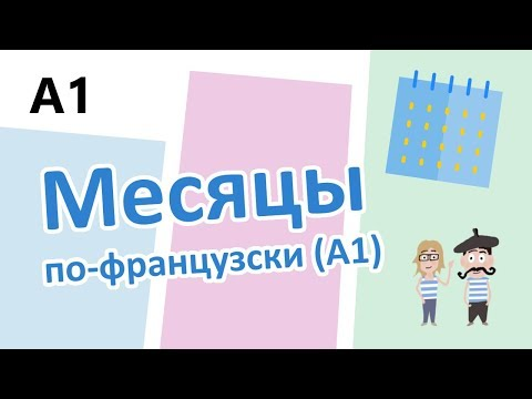 Months In French // Месяцы по французски (A1)