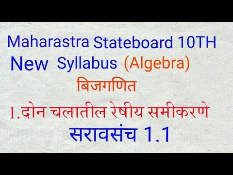 Maharashtra new syllabus 10th algebra //दोन चलातील रेषीय समीकरणे सराव संच 1.1//