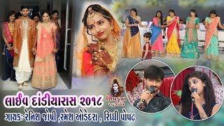 01~PORBANDAR ~2018 || LIVE  Dandiya Raas || Renish Joshi - Riddhi Popat