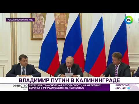 Путин поручил отменить НДС на авиарейсы в Калининград - МИР24