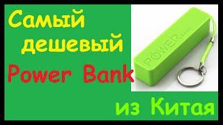видео Самый дешевый Power Bank (прямоугольный корпус Power Bank на один 18650)