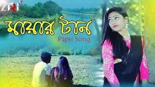Video Bangla New Song। Mayar Tan।মায়ার টান । Sompa । Papri Song 2017। download MP3, 3GP, MP4, WEBM, AVI, FLV Oktober 2018