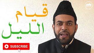 روزانہ کی یاد دہانی   قیام اللیل   Tahajjud   Daily Ramadan Reminder