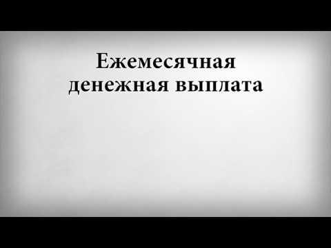 СКОЛЬКО ПЕНСИЯ У ГЕРОЯ РОССИИ  2017