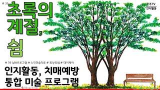 인지활동 프로그램/노인미술치료/치매예방/나무 프로그램/…
