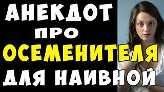 АНЕКДОТ про Осеменителя для Женщины Самые Смешные Свежие Анекдоты