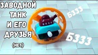 видео Заводные игрушки