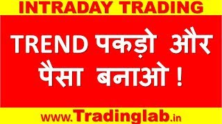 TREND पकड़ो और पैसा बनाओ ! - Intraday trading strategy in Hindi