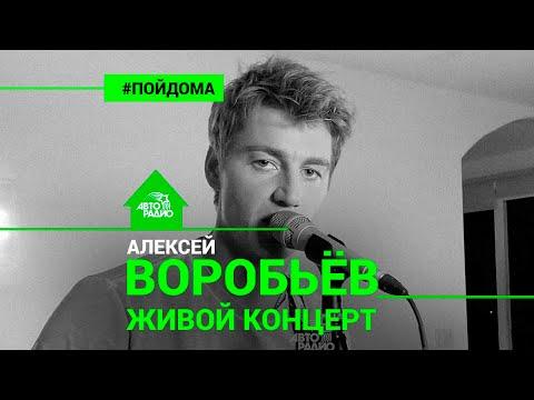 🅰️ Алексей Воробьев: