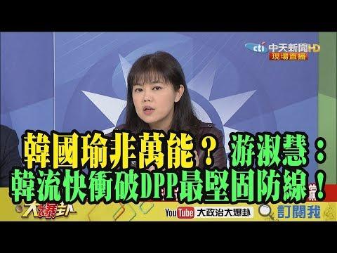 【精彩】韓國瑜非萬能? 游淑慧:韓流快衝破民進黨最堅固防線!